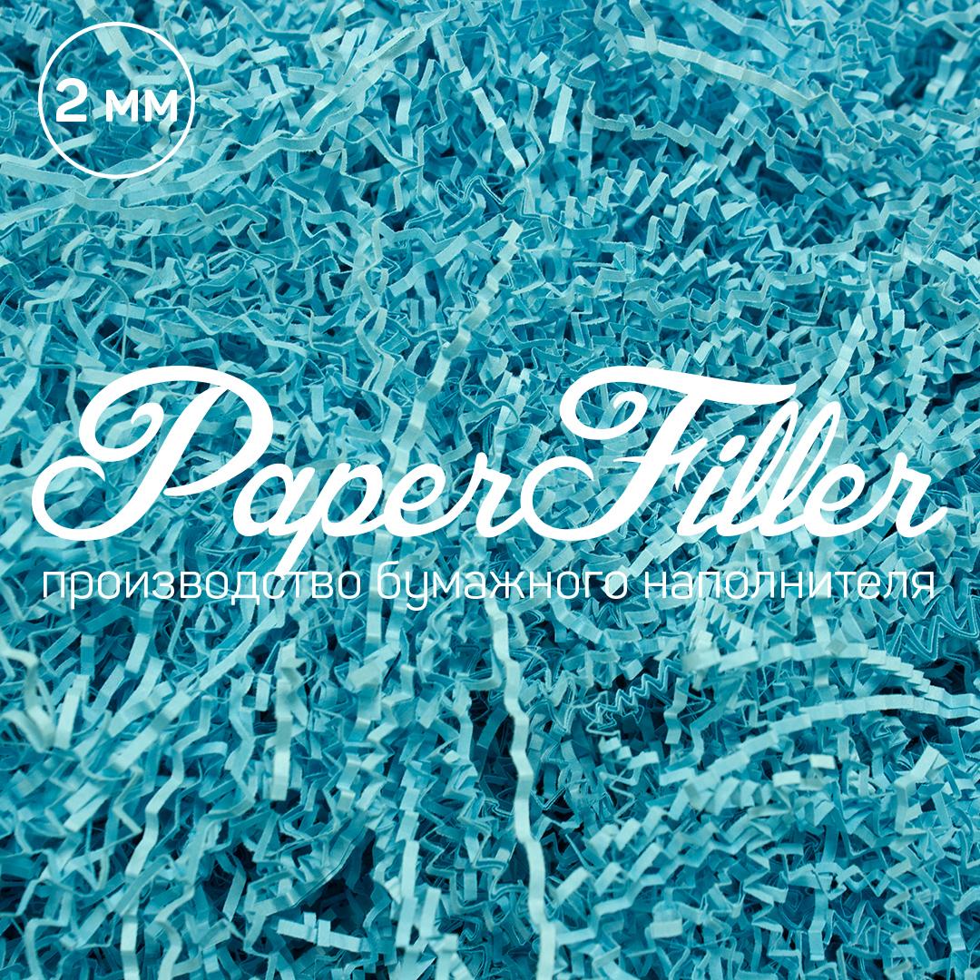 Бумажный наполнитель Paperfiller 'Голубой интенсив
