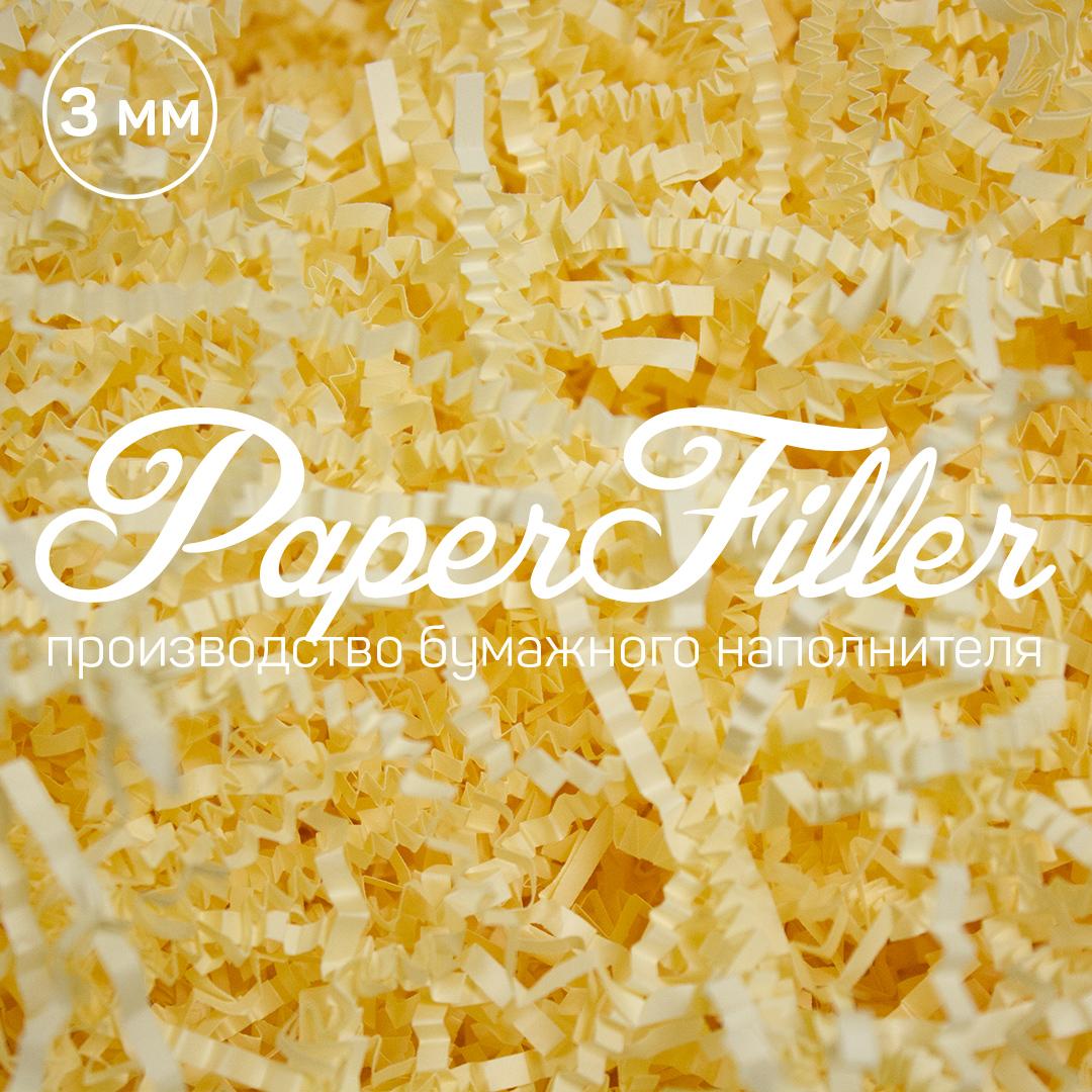 Бумажный наполнитель Paperfiller Кремовый