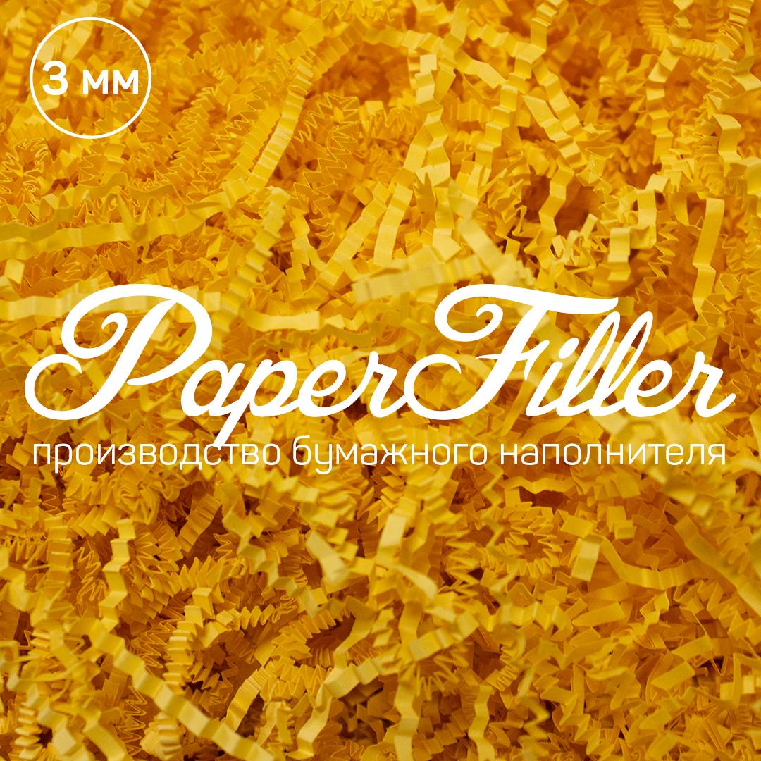 Бумажный наполнитель Paperfiller Солнечно-желтый