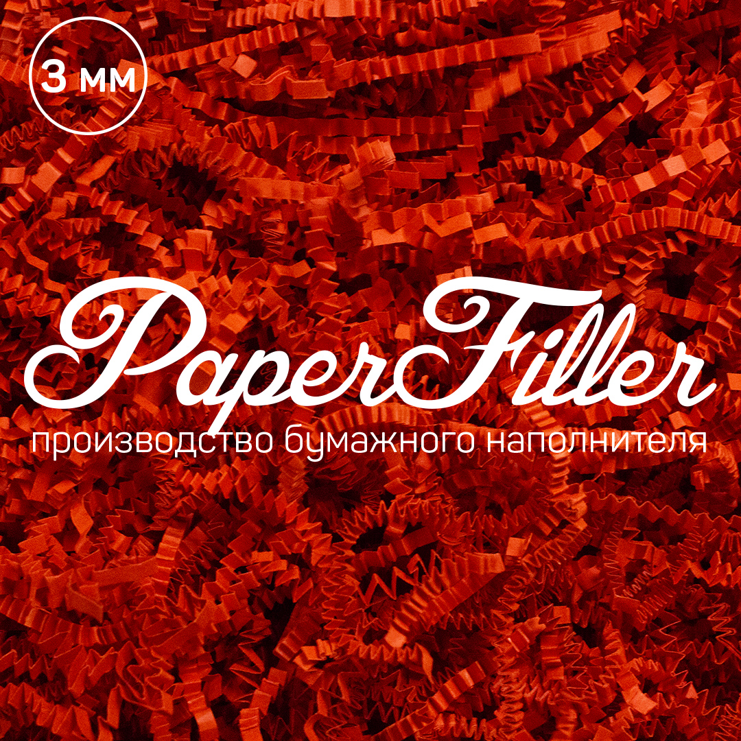 Бумажный наполнитель Paperfiller Кораллово-красный