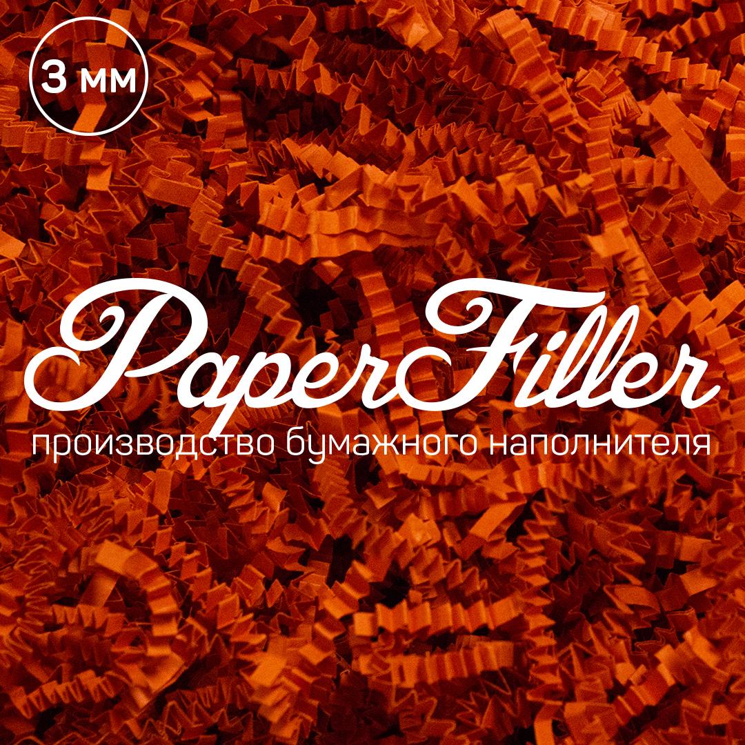 Бумажный наполнитель Paperfiller Кирпично-красный