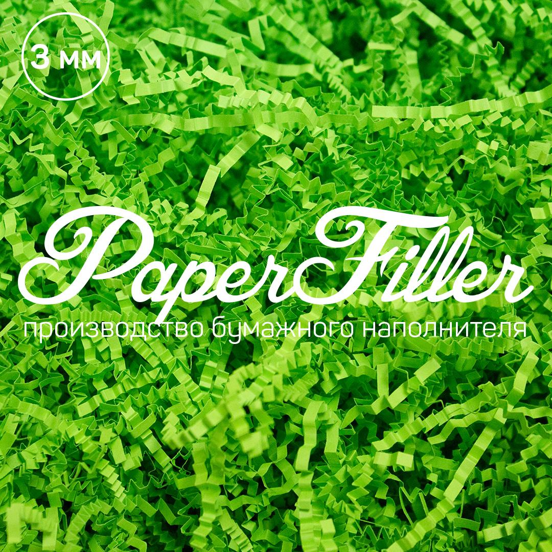 Бумажный наполнитель Paperfiller Ярко-зеленый
