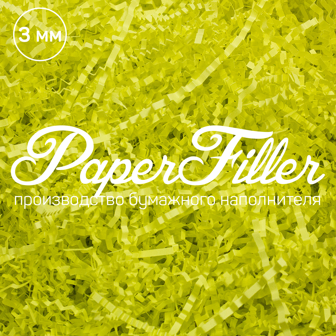 Бумажный наполнитель Paperfiller Лимонно-желтый