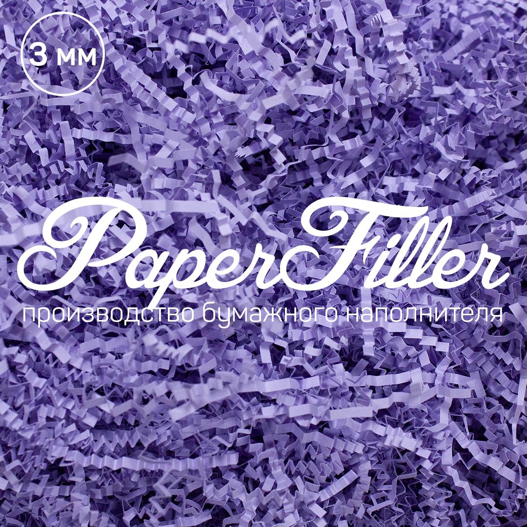 Бумажный наполнитель Paperfiller Бледно-лиловый