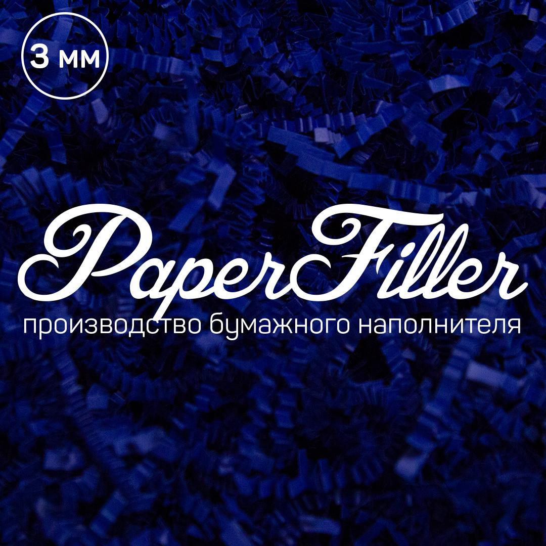 Бумажный наполнитель Paperfiller Кобальт