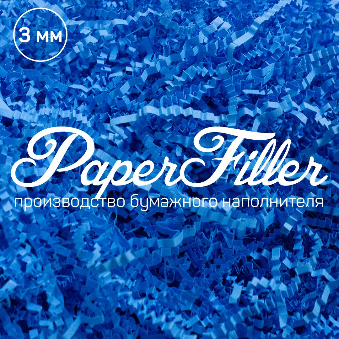 Бумажный наполнитель Paperfiller Синий