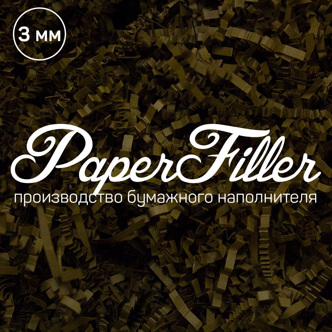 Бумажный наполнитель Paperfiller Шоколадный