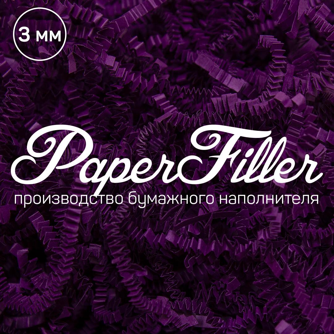 Бумажный наполнитель Paperfiller Ежевичный