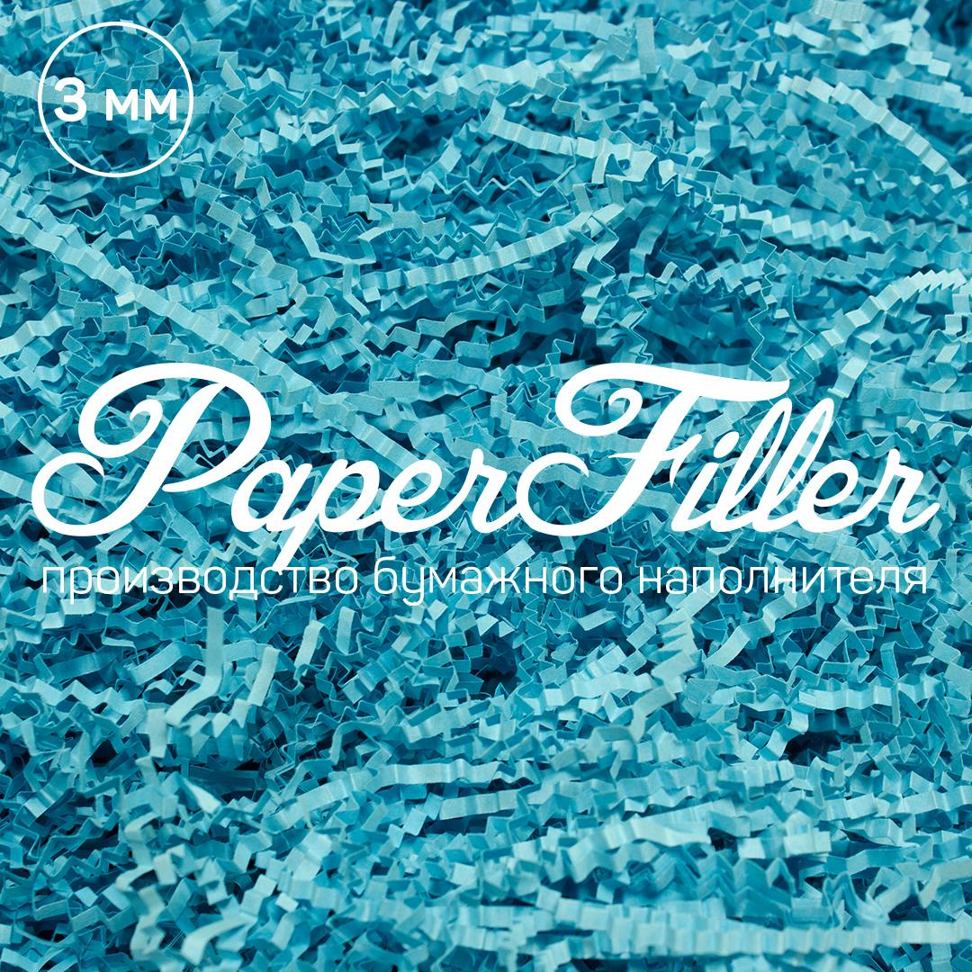 Бумажный наполнитель Paperfiller Голубой интенсив