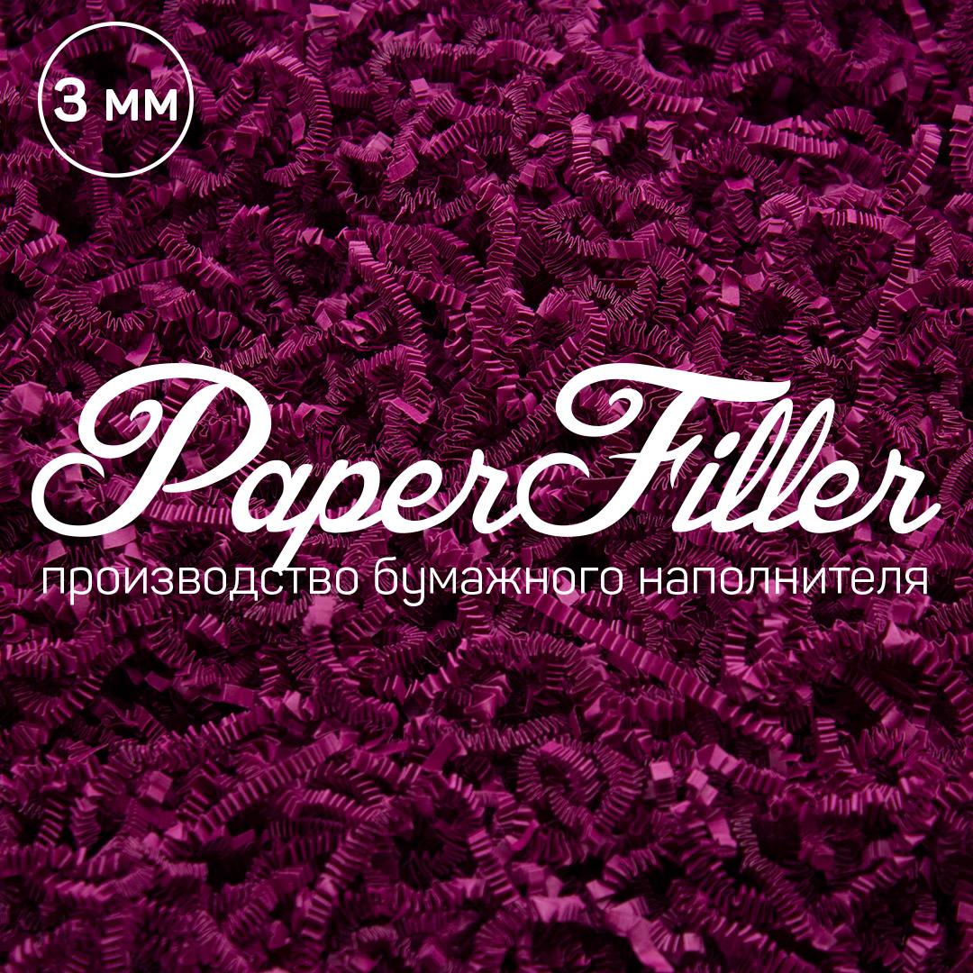 Бумажный наполнитель Paperfiller Винный