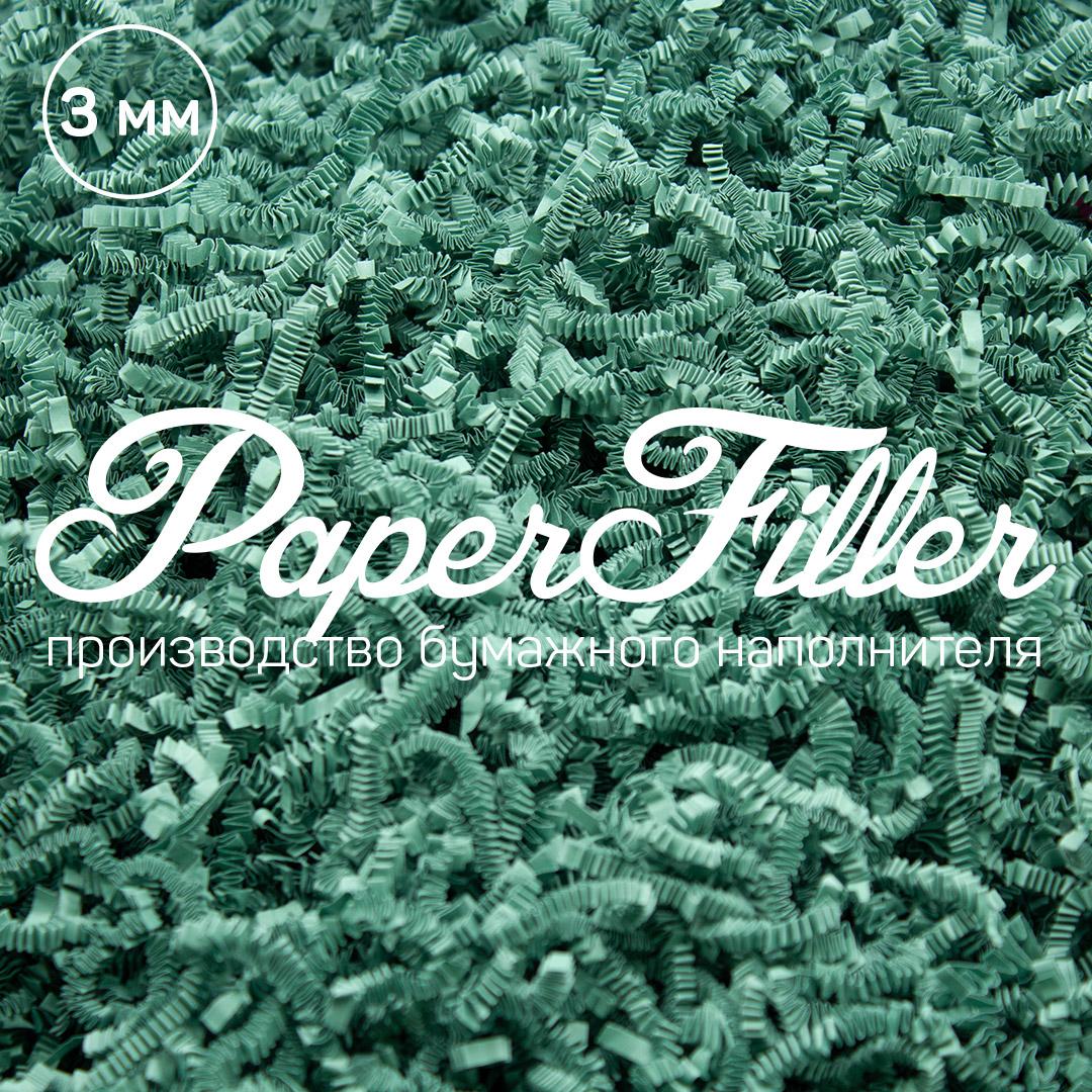 Бумажный наполнитель Paperfiller Светлый изумруд